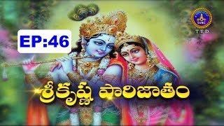 శ్రీకృష్ణ పారిజాతం | Srikrishna Parijatham | EP 46 | 25-06-19 | SVBC TTD