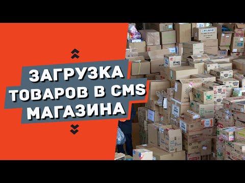 Часть 3. Массовый импорт товаров на сайт из файла CSV с сайта.