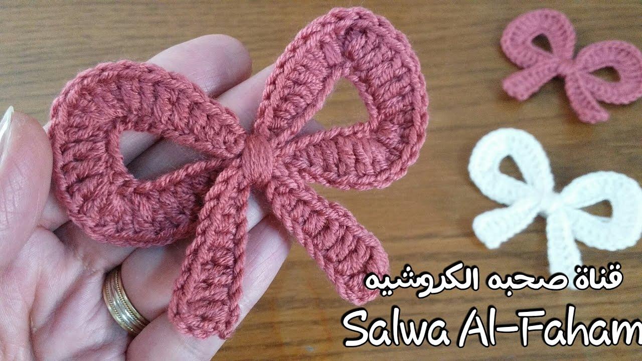 فيونكه كروشيه للتزيين _Crochet easy bow #صحبه_الكروشيه