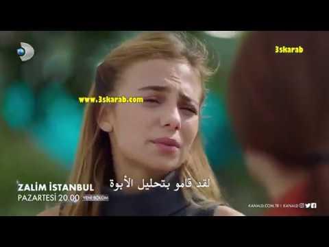 مسلسل اسطنبول الظالمة الحلقة 16 اعلان 2 مترجم للعربية Hd Youtube