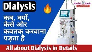 All About Dialysis || What is Dialysis in Hindi || Dialysis कब, क्यों और कबतक करना है || Health Rank