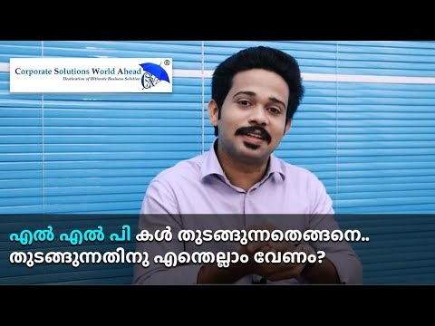 LIMITED LIABILITY PARTNERSHIP (LLP) REGISTRATION IN MALAYALAM