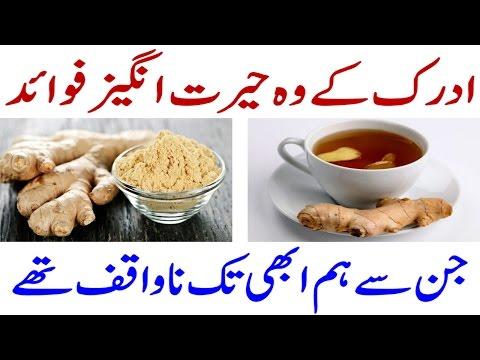 Ginger Health Benefits | Ginger Tea | Adrak Ke Fayde | Ginger Benefits in Urdu