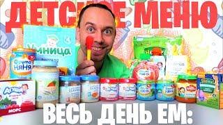 🍼 Весь день ем: ДЕТСКАЯ ЕДА 🍼 1000 РУБ