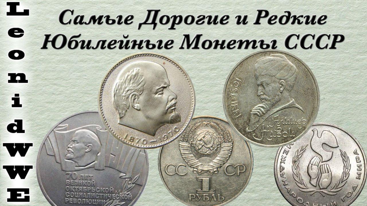 Дорогие монеты россии стоимость на 2016 год фото хлодвиг