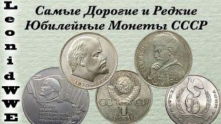 Самые Дорогие и Редкие Юбилейные Монеты СССР(, 2016-03-17T15:33:18.000Z)