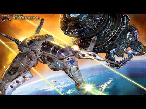 Космические рейнджеры #1 НАЧИНАЕМ ПРОХОЖДЕНИЕ! Evgen GoUp!