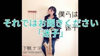 【Xジェンダーの歌】迷子【初音ミクV4x】