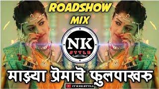 Mazya Premache Phulpakharu Dj Song ∣ Sad Marathi Song ∣ RoadShow Mix ∣ Dj SK Obd ∣ It's NK Style