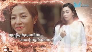 Full MV Plerng Drama, មនុស្សដូចខ្ញុំ