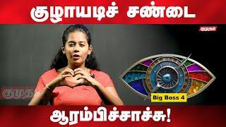 Bigg boss 4 tamil daily updates | Kumudam