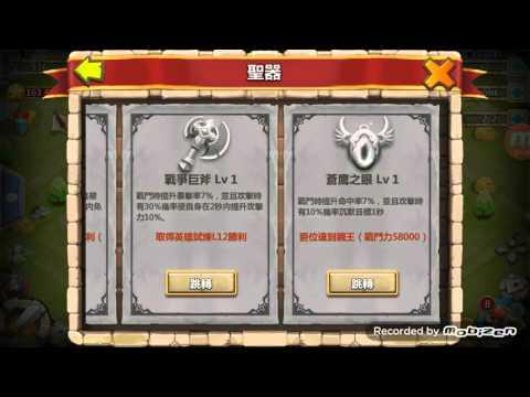 Castle Clash New Update (taiwan Server)