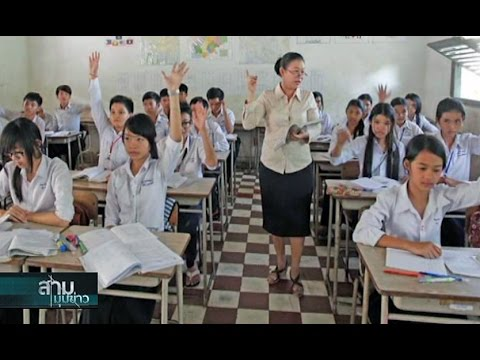 เดินหน้าอาเซียน 3/3/58 : นายกรัฐมนตรีกัมพูชาประกาศขึ้นเงินเดือนครู
