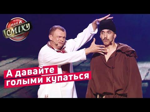 Ляшко и Вурдалаки - Сборная Кременчуга | Лига Смеха 2019
