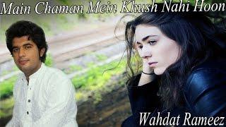 wahdat rameez main chaman mein khush nahi hoon virsa heritage revived present