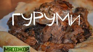Гуруми (грузинская кухня). МЯСОЖОР #33