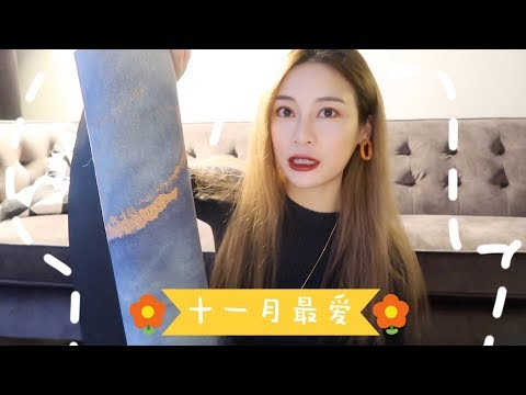 November Favorites 十一月最爱|lululemon|干洗头|Sugarmat