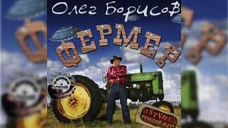 Фермер, Олег Борисов аудиокнига слушать онлайн