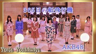 AKB48さんの ~365日の紙飛行機~ を歌ってみました。(´▽`*)♬ I tried ...