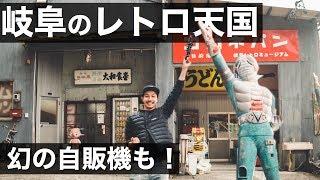 レトロ天国!幻の自販機もあるオモシロ施設「岐阜レトロミュージアム」に初潜入!