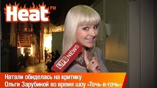 Натали обиделась на критику Ольги Зарубиной во время шоу «Точь-в-точь»
