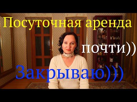 БИЗНЕС ПОСУТОЧНОЙ АРЕНДЫ. ЗАКРЫВАЮ ИЛИ НЕ СОВСЕМ?)))