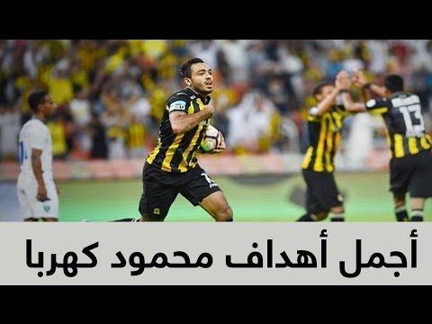 أجمل 10 أهداف للاعب محمود كهربا