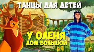 У Оленя дом большой   Ритмика для малышей   Танцы для детей   DariDance   Танцуем дома