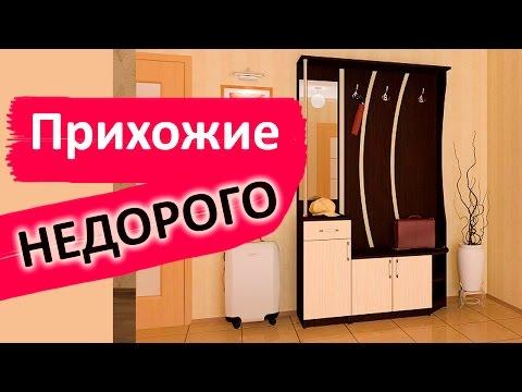 Мебель в ПРИХОЖУЮ. Купить недорого. Доставка по России.