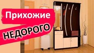 Мебель в ПРИХОЖУЮ. Купить недорого. Доставка по России.(, 2016-03-05T07:44:58.000Z)