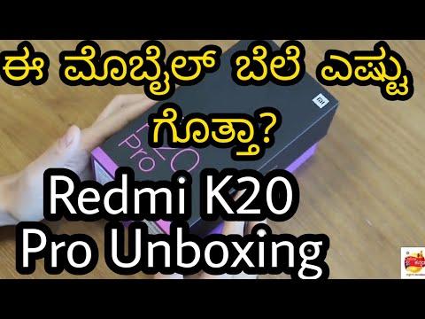 redmi-k20-pro-full-details-in-kannada- -redmi-k20-pro-review-&-redmi-k20-pro-unboxing-in-kannada-k20