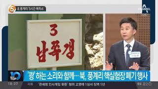 北 풍계리 '5시간 폭파쇼' thumbnail