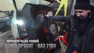ЛОМАЕМ ЧУДО-КОРОБ/БОМЖ ПРОЕКТ В ВАЗ 2109