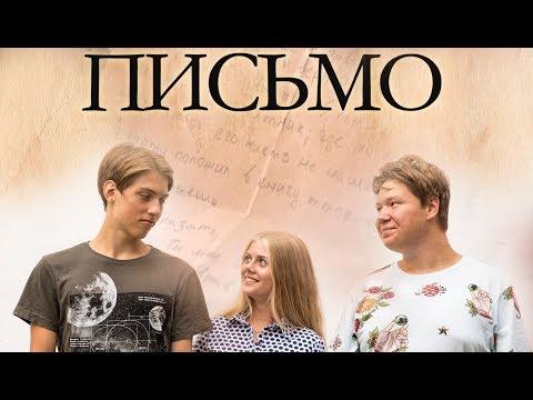 Фильм ПИСЬМО. Детская студия КиноНива, 2 смена, 2019 год