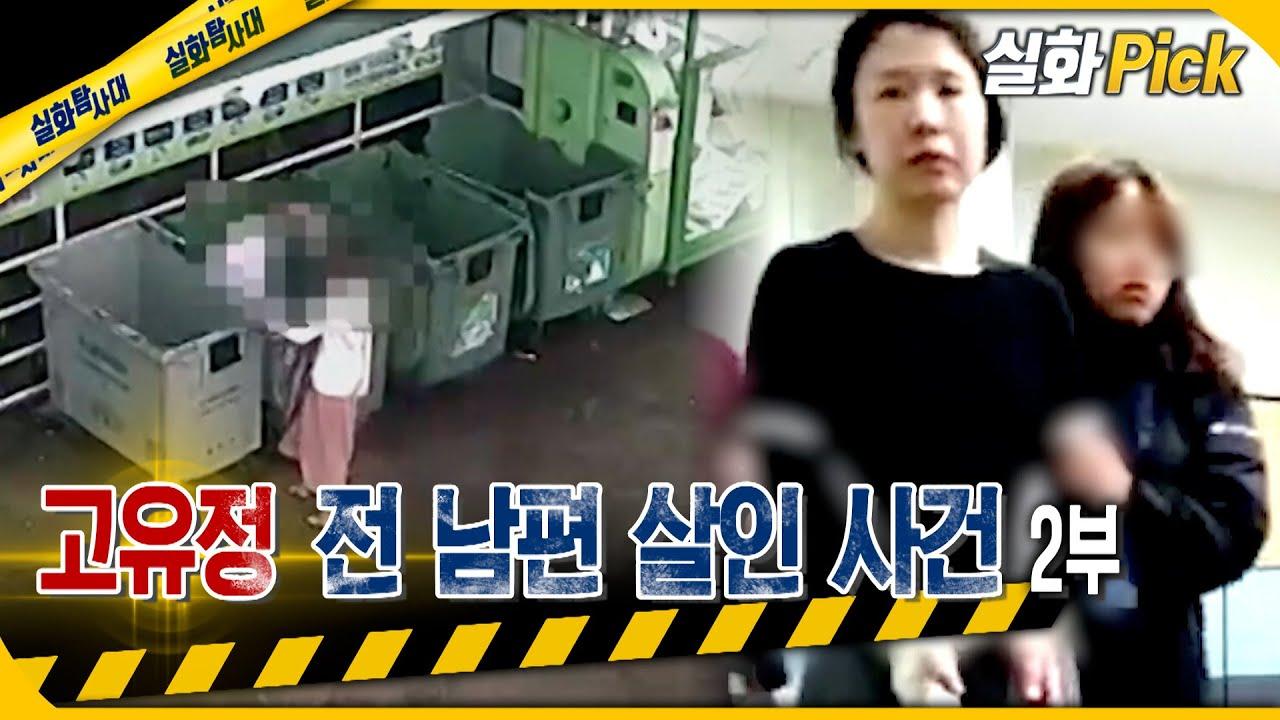 [실화Pick] 고유정 전 남편 살인 사건 2부 #실화탐사대 #실화On MBC190710방송