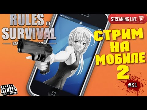 🔴 RULES OF SURVIVAL: #31 СТРИМ НА МОБИЛЕ 2 (android/ios)