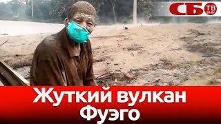 Вулкан Фуэго – десятки погибших и сотни пострадавших – жуткое видео