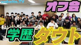 wakatteオフ会学歴ダウト!【wakatte.TV】#309