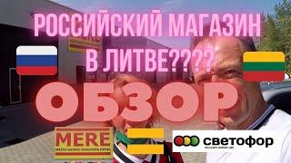 Российский магазин Светофор в Литве.  Обзор магазина, товаров и цен.