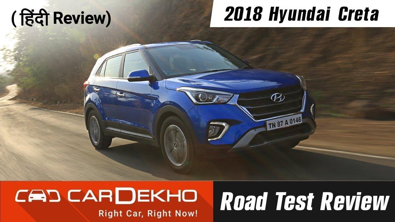 2018 Hyundai Creta Review in Hindi | CarDekho.com