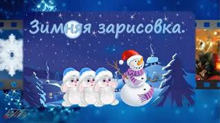 Волшебница Зима. Работы по урокам декабря. Школа