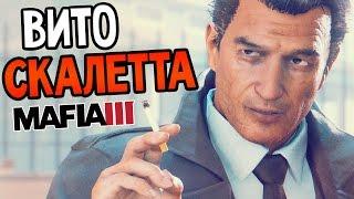 Mafia 3 Прохождение На Русском #2 — ВИТО СКАЛЕТТА!