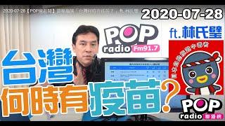 Baixar 2020-07-28【POP撞新聞】黃暐瀚談「台灣何時有疫苗?」 ft. 林氏璧