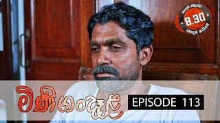 Minigandela | Episode 113 | Sirasa TV 20th November 2018 [HD] Thumbnail