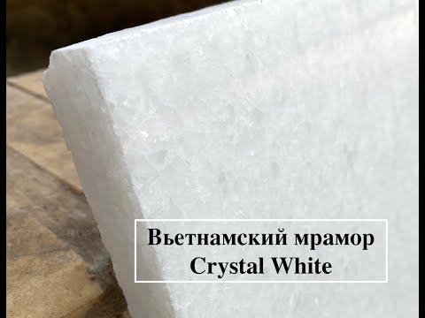 Кристал Вайт - белый мрамор из Вьетнама. Прямые поставки в РФ. Полированные плиты и слябы.