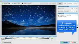 ФотоШОУ PRO 4.0 - обзорный видеоурок