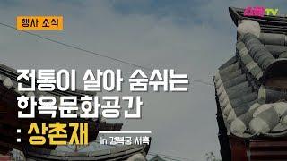서울문화재단 서울 청년 문화 크리에이터 - 상촌재 행사…