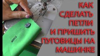Как сделать петли и пришить пуговицы на машинке