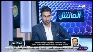 الماتش - تامر عبد الحميد: ميتشو مدرب ثعلب..  ووضع تشكيل مثالي أمام بيراميدز