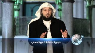 """بالفيديو.. الحلقة التاسعة عشرة من برنامج """"حدثني القمر"""" لـ محمد العريفي"""